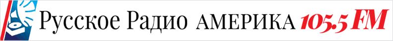 Русское Радио Америка