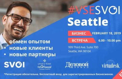 Артем Геращенков объединил  200 000 бизнесменов в Америке