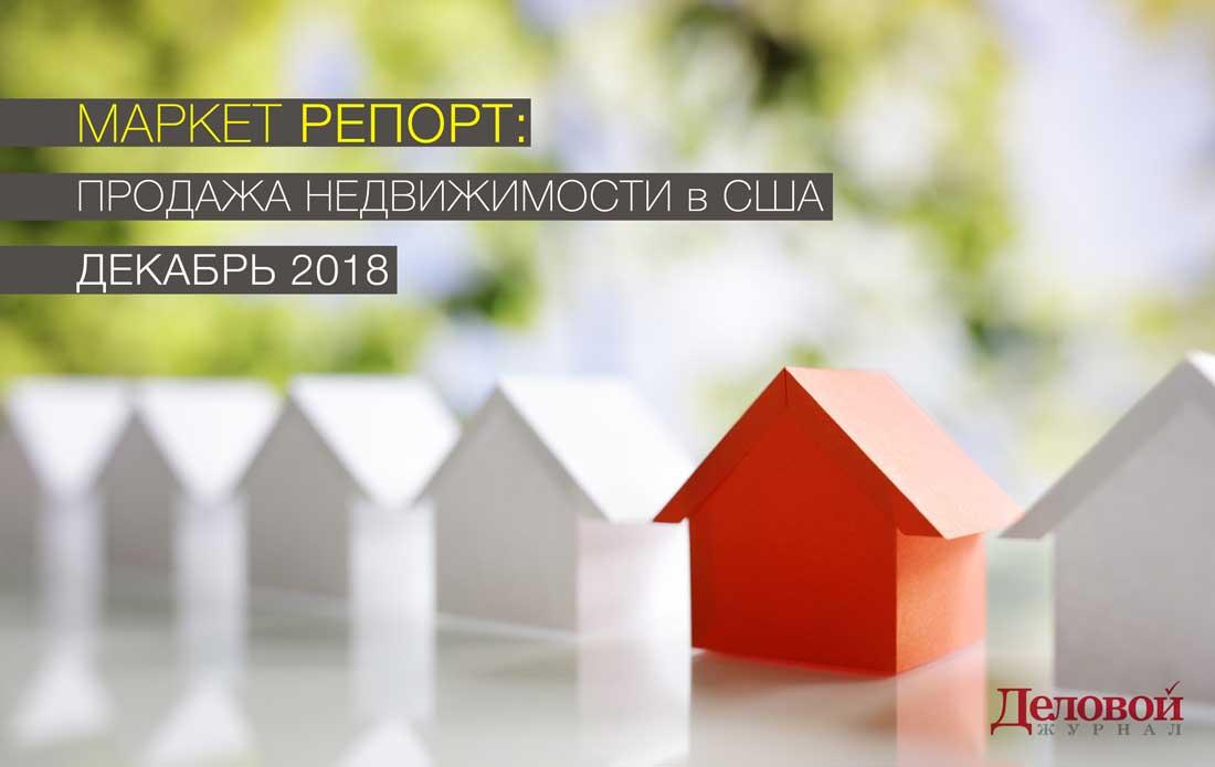 Рынок недвижимости США в декабре 2018