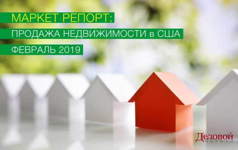 Рынок недвижимости США: Февраль 2019