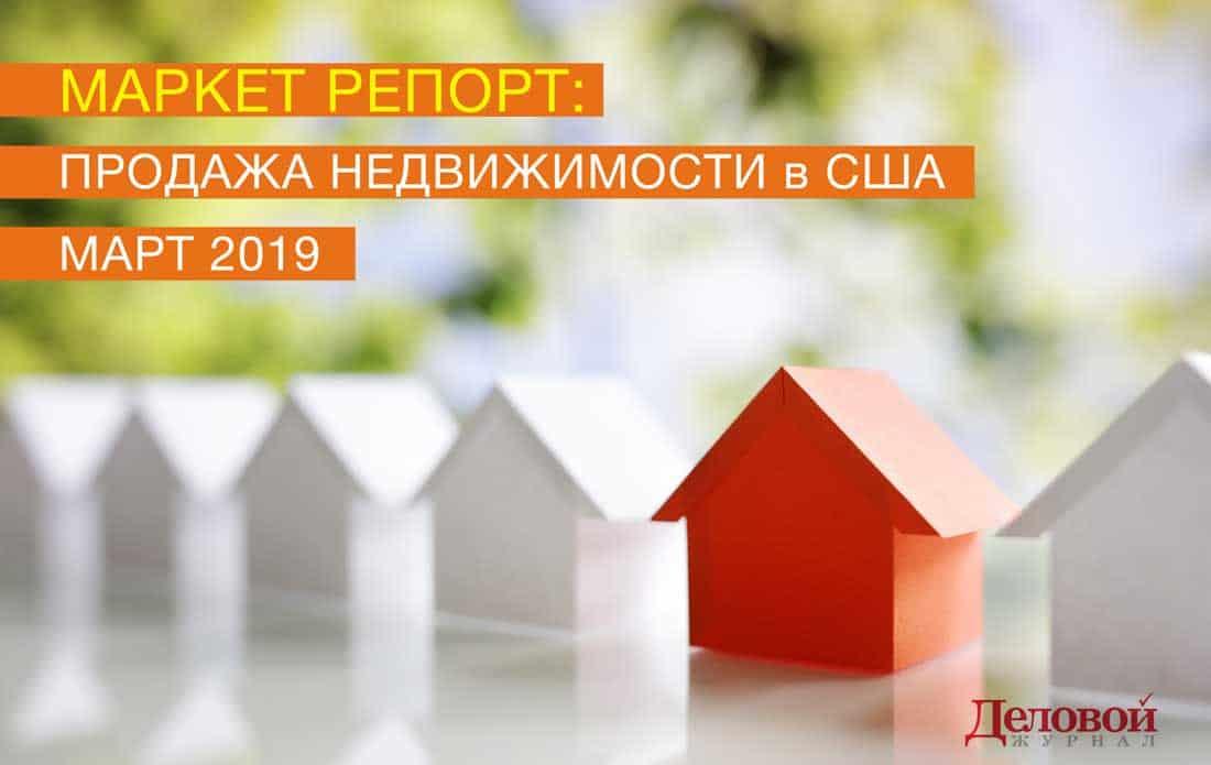 Рынок недвижимости США в марте 2019