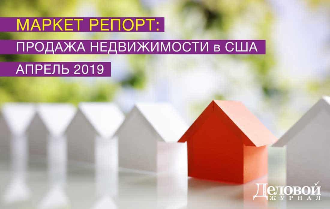 Рынок недвижимости США в Апреле 2019