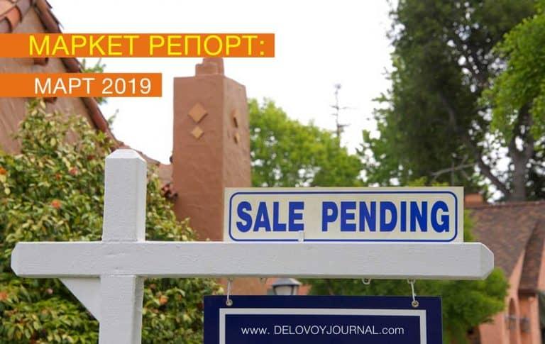 Рост зарезервированных продаж домов на 3,8 %: март 2019