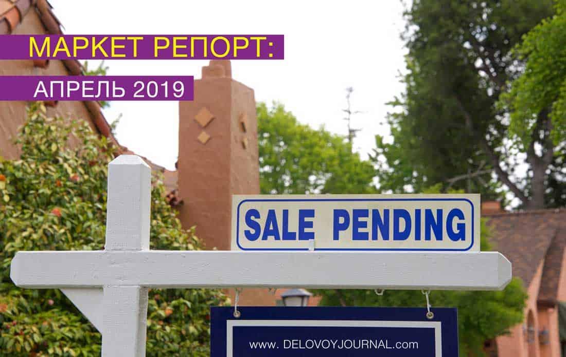 Незавершенные продажи недвижимости США в марте 2019