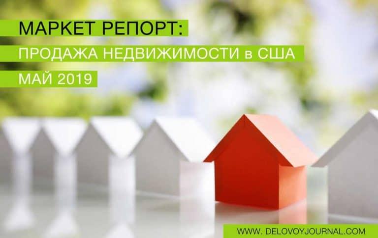 Рынок недвижимости США: Май 2019