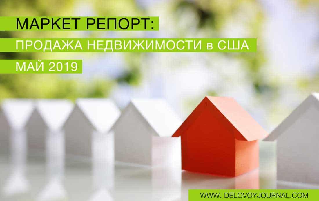 Маркет репорт по продажам недвижимости США Май 2019
