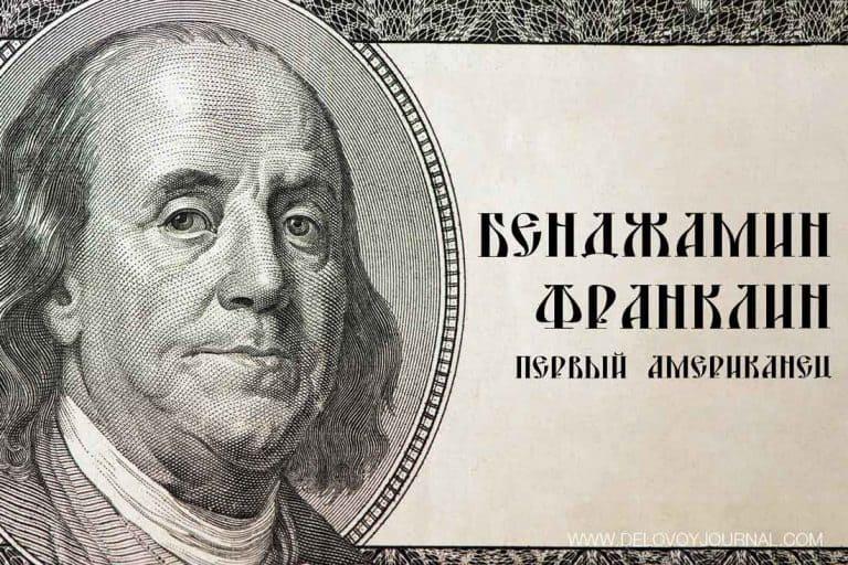 Бенджамин Франклин: первый американец
