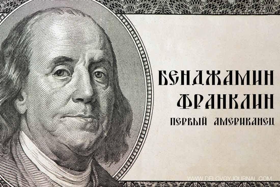 Бенджамин Франклин первый американец