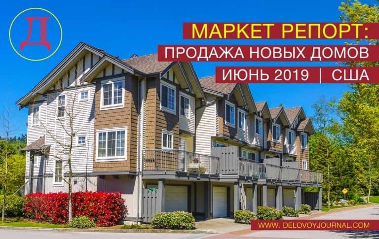 Продажа новых домов в США: июнь 2019