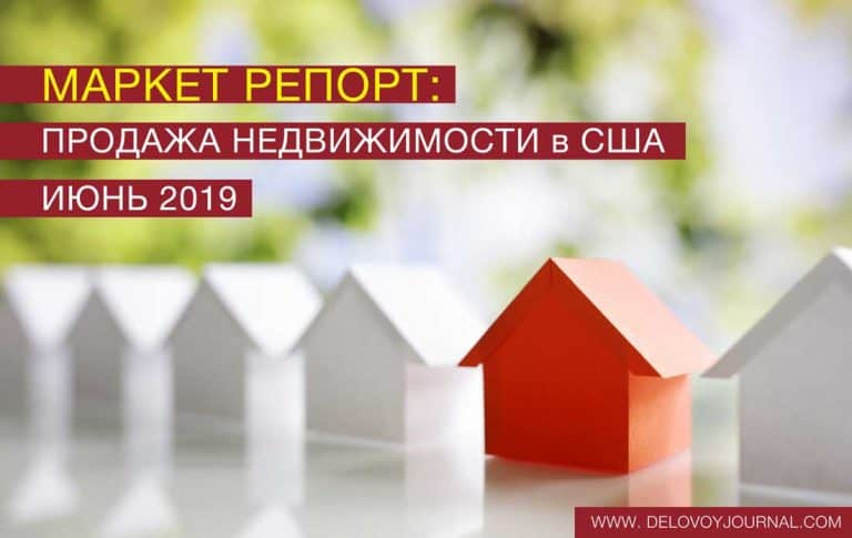 Рынок недвижимости США: июнь 2019