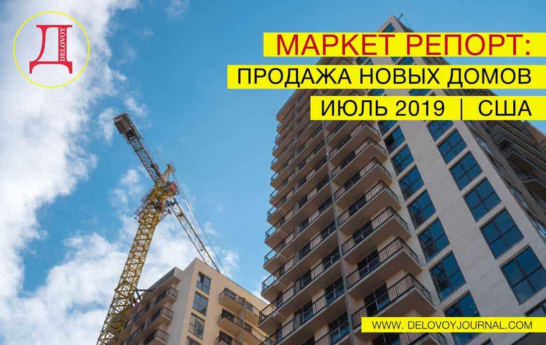 Отчет о продажах нового жилья в США за июль 2019