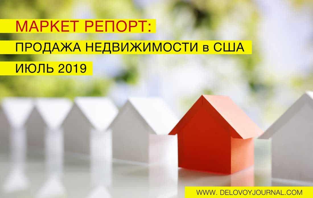 Отчеты по продаже недвижимости США Июль 2019