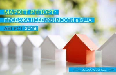 Рынок недвижимости США: август 2019