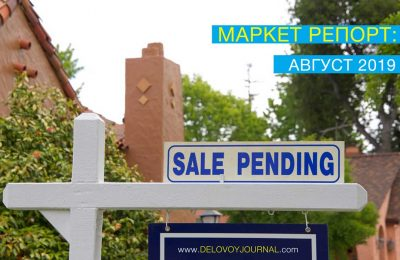 Незакрытые сделки по продаже домов в США в августе 2019 выросли на 1,6%