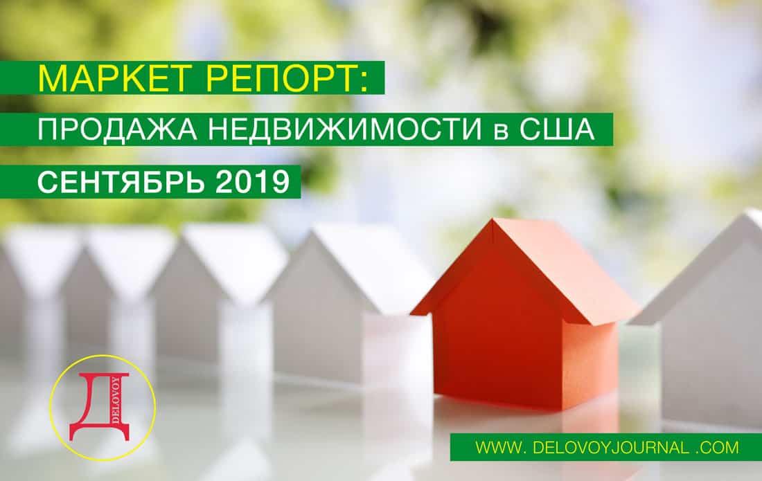 Маркет отчет по продажам недвижимости США в Сентябре 2019