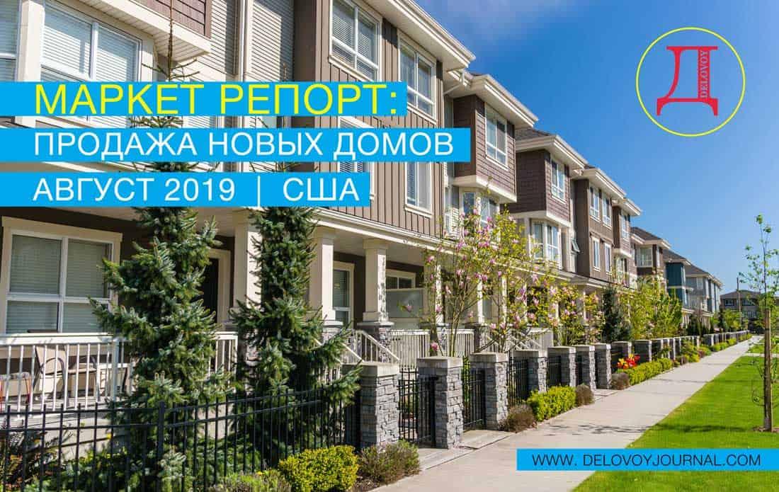 Отчет о продажах нового жилья в США за август 2019