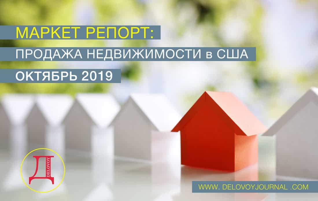 Маркет отчет по продажам недвижимости США в октябре 2019