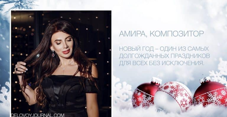 Поздравление с Новым Годом от Амиры