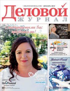 Деловой журнал за декабрь 2019