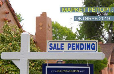 Зарезервированные продажи домов в США в октябре 2019