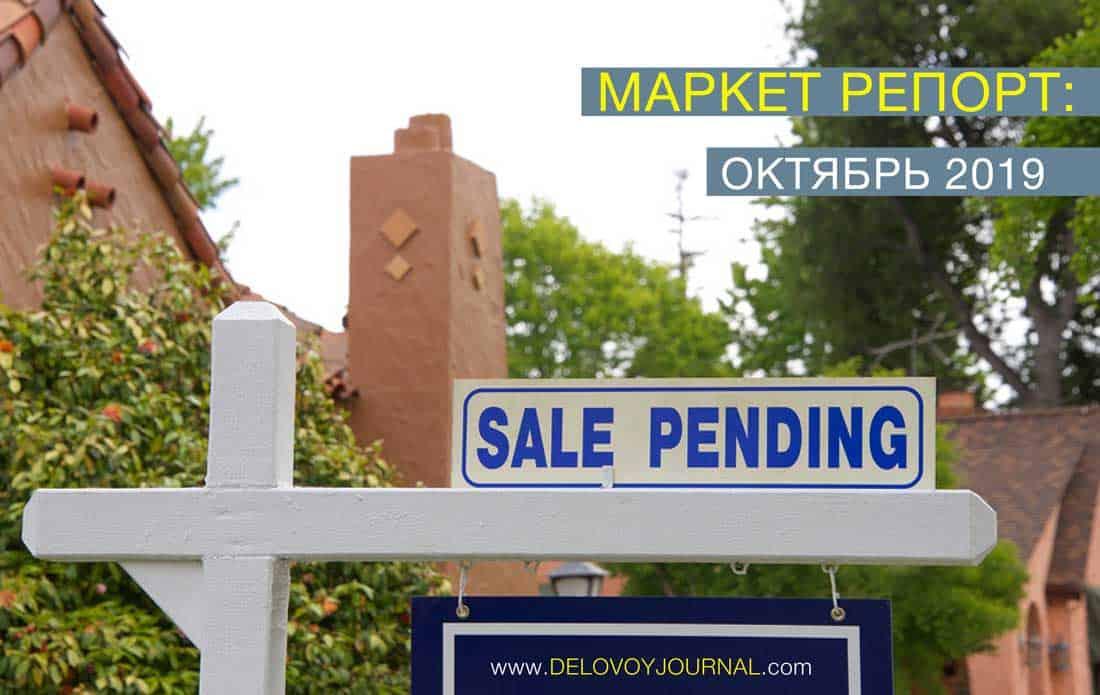 Незавершенные продажи жилья США в октябре 2019