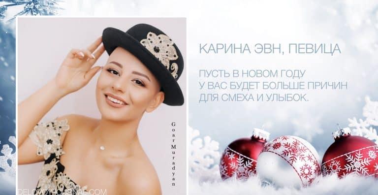 Поздравление с Новым Годом от Карины Эвн