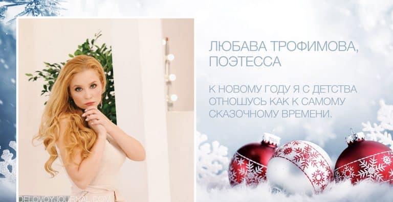 Поздравление с Новым Годом от Любавы Трофимовой