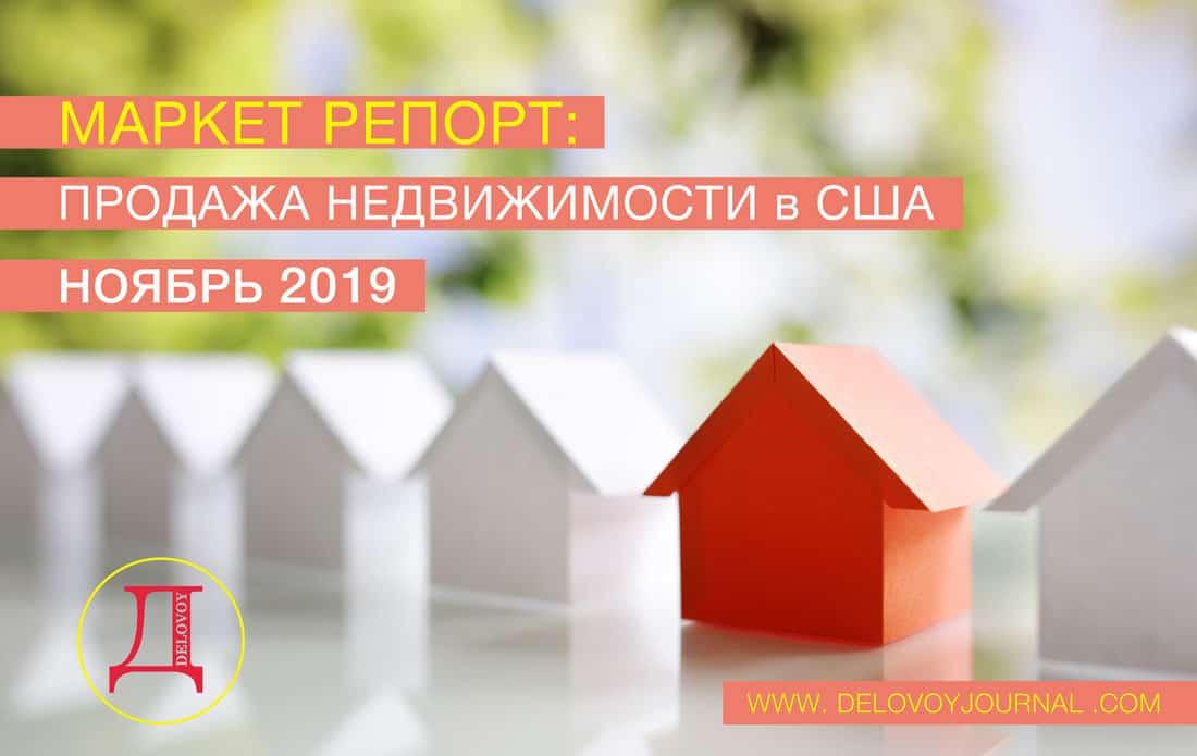 Маркет отчет по продажам недвижимости США в ноябре 2019