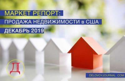 Продажи недвижимости США в декабре 2019 выросли на 3,6%