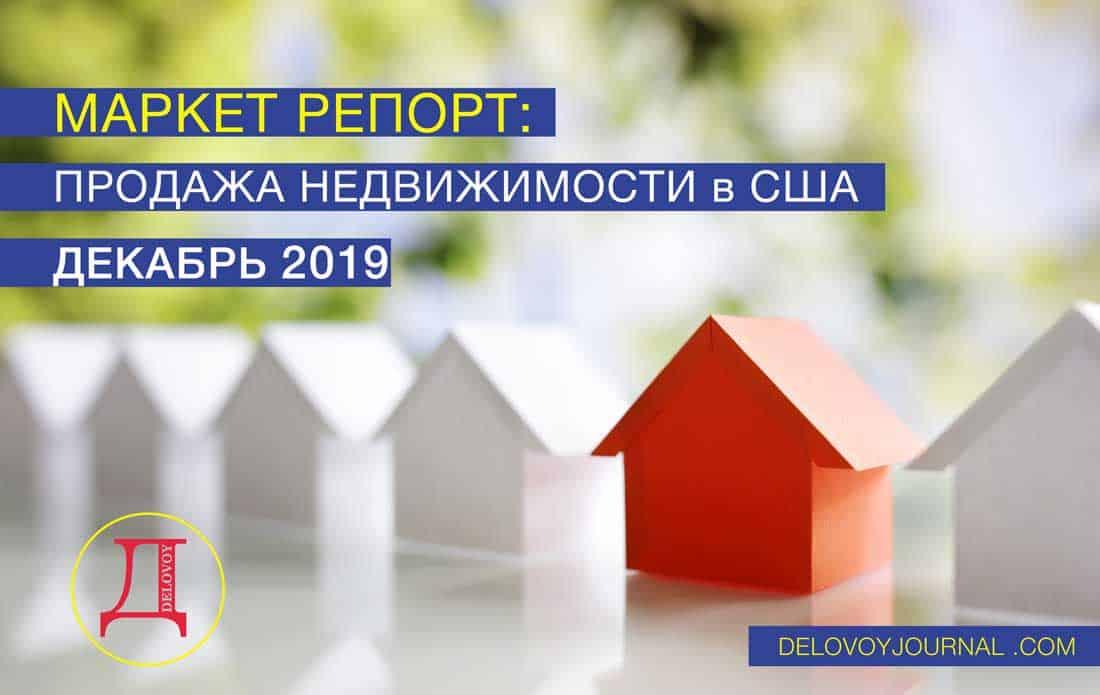 Маркет отчет по продажам недвижимости США в декабре 2019