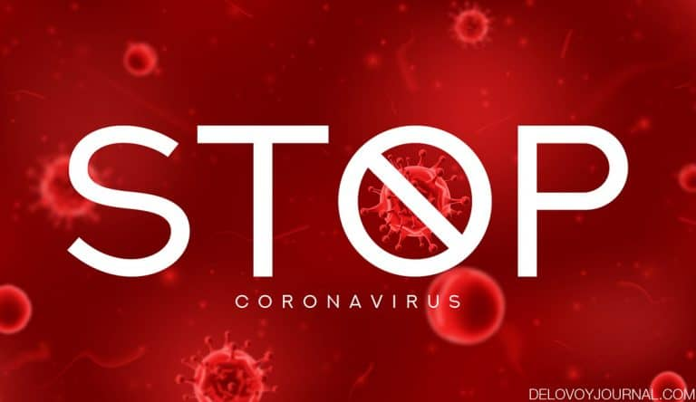 Коронавирус. Как уменьшить риски заражения