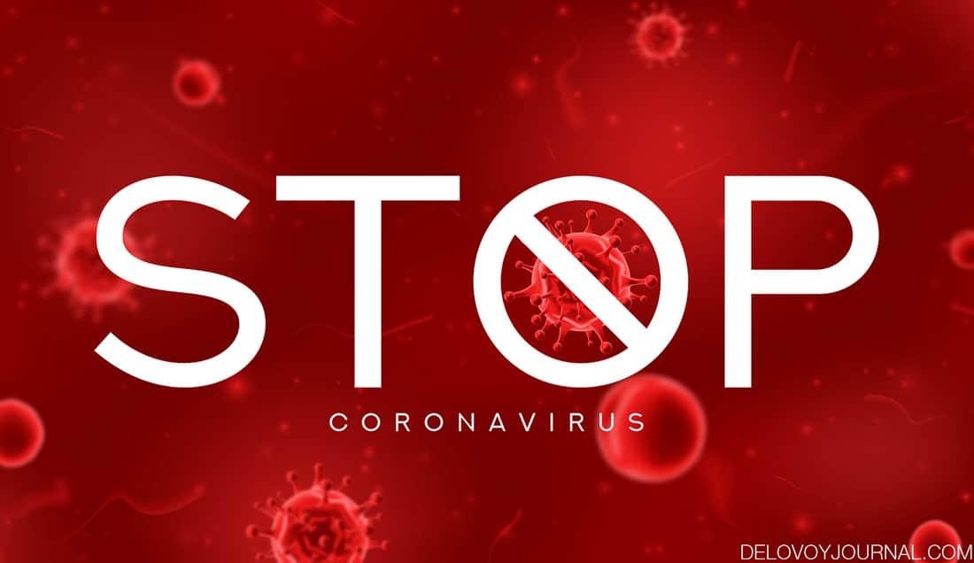 Снижаем риск заражения Коронавирусом