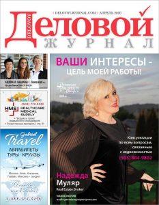 Деловой-04-2020