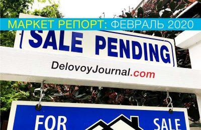 Февральский показатель ожидаемых продаж домов вырос на 2,4%