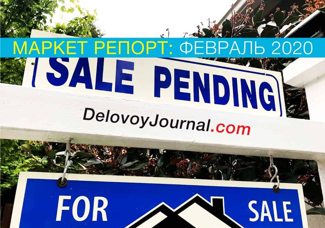 Ожидаемые продажи жилья США в феврале 2020