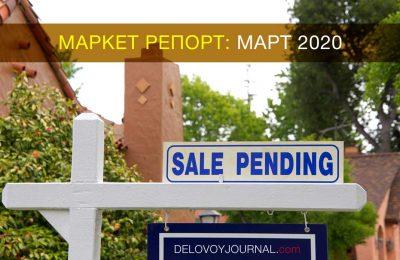 Зарезервированные продажи домов в США в марте 2020
