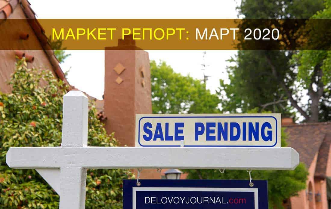 Незавершенные продажи жилья в США март 2020