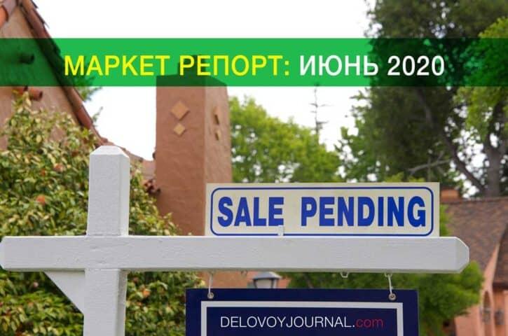 Ожидаемые продажи домов в США: июнь 2020