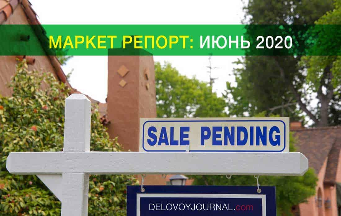 Незавершенные продажи жилья в США июнь 2020