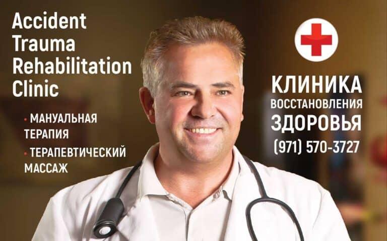 Виктор Пальчиковский, Доктор натуральной медицины
