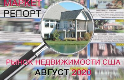 Продажи недвижимости в США. Отчет за Август 2020