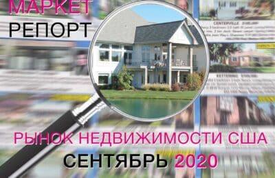 Продажи недвижимости в США. Отчет за Сентябрь 2020