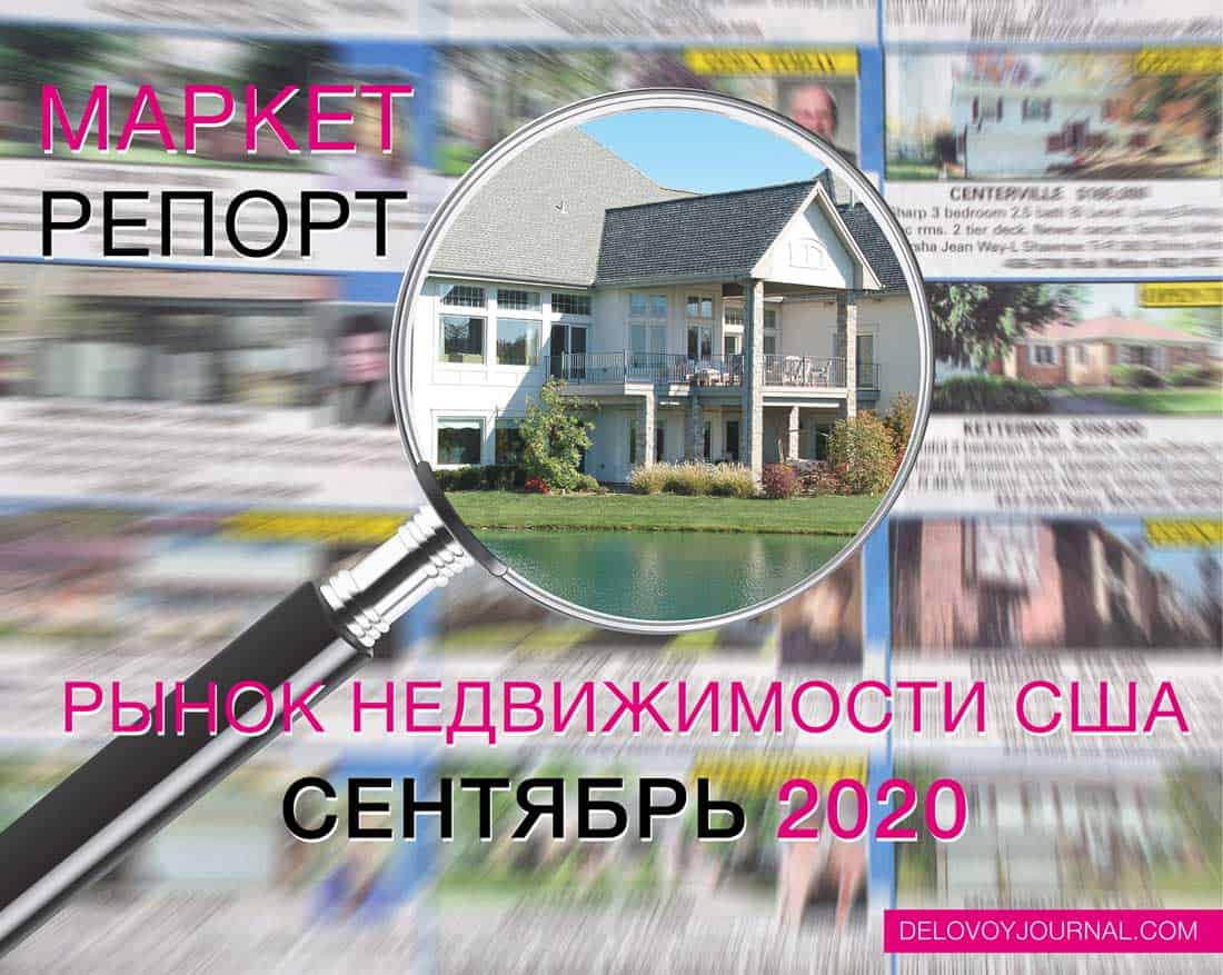 Рыночный отчет по продажам недвижимости США в сентябре 2020