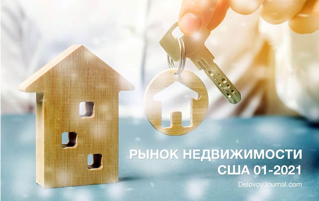 Рыночный отчет по продажам недвижимости США в январе 2021