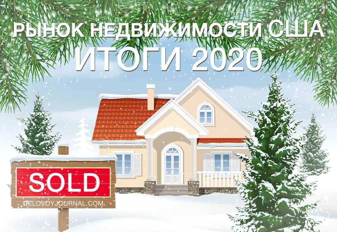 Рыночный отчет по продажам недвижимости США в Декабре 2020