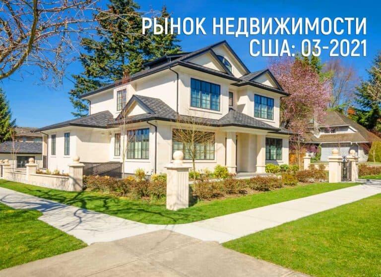 Недвижимость США. Отчет по продажам: Март 2021