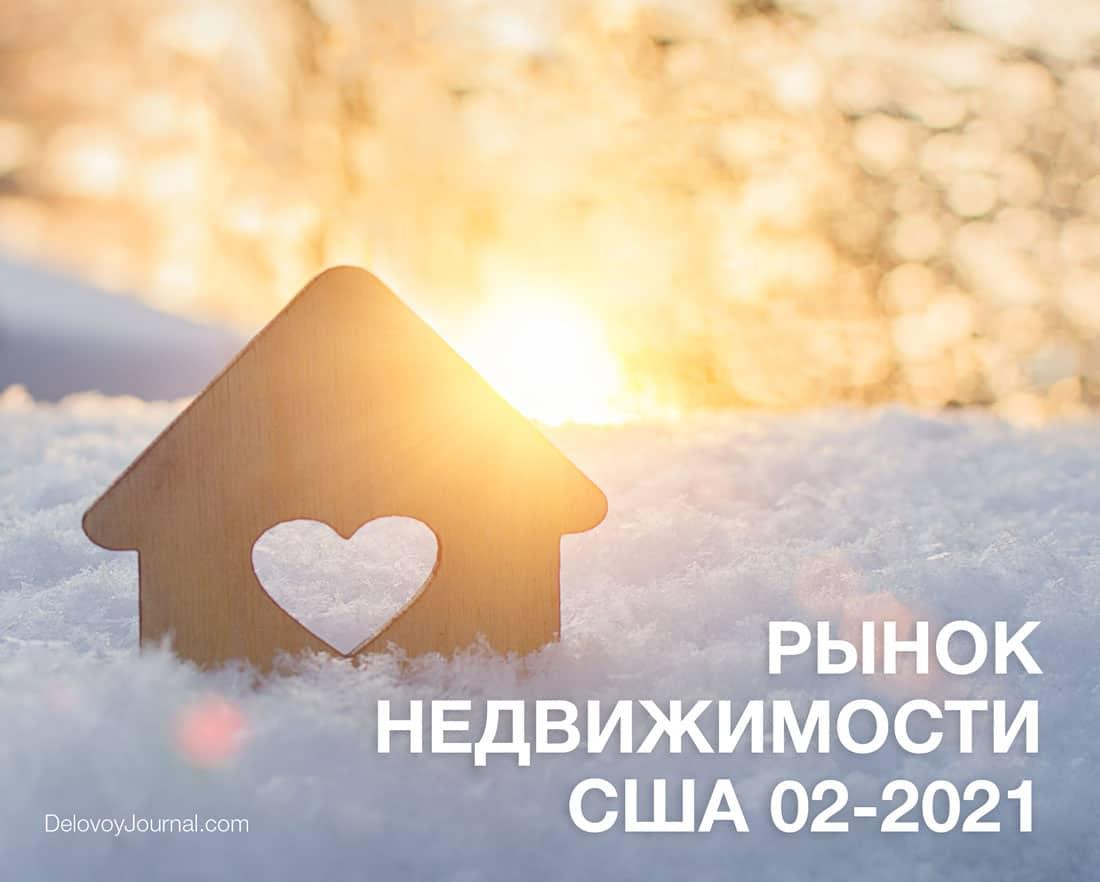 Рыночный отчет по продажам недвижимости США в феврале 2021