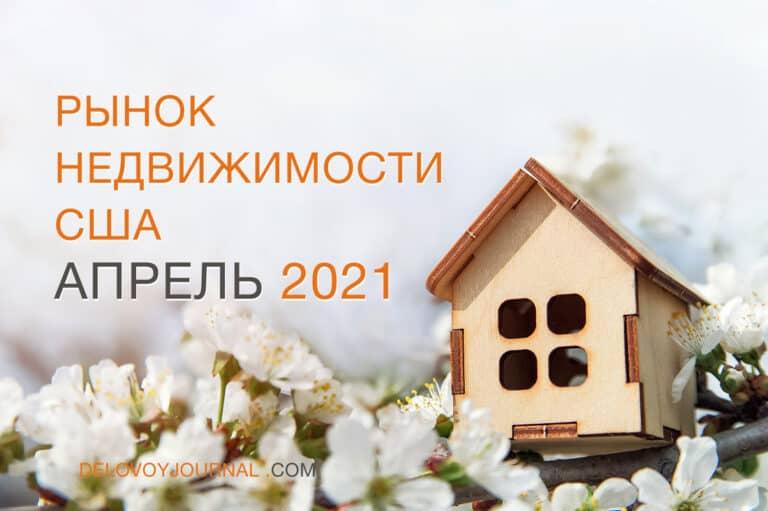 Недвижимость США. Статистика по продаже жилья: Апрель 2021