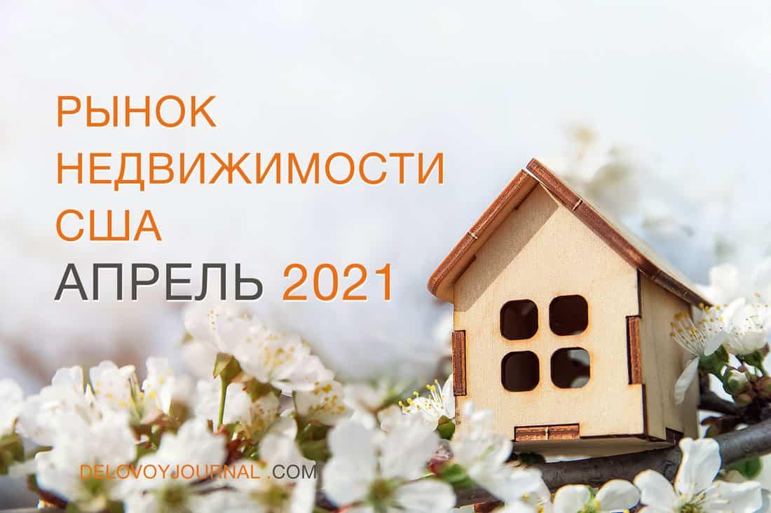 Рыночный отчет по продажам недвижимости США в апреле 2021