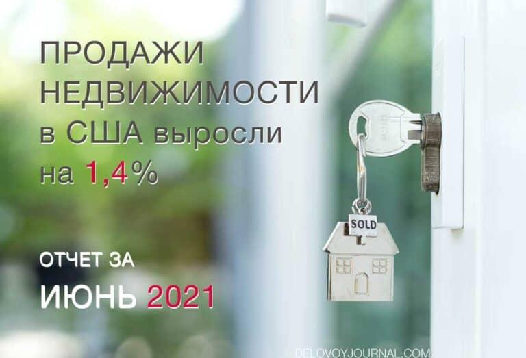 Недвижимость США: Отчетные данные по продажам в Июне 2021